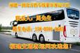 福州到哈尔滨汽车查询