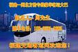 從晉江到聊城客車大巴班次查詢歡迎乘坐