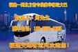 从连江到黄岛直达卧铺大巴电话查询欢迎乘坐