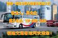 晉江到聊城大巴客車