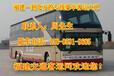 宁德到沧州卧铺大巴客车查询