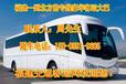 從泉州到淮北汽車往返客車電話歡迎乘坐