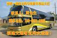 泉州到宁夏汽车班次查询客车时刻表