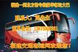 晉江到平頂山汽車班車查詢汽車資訊