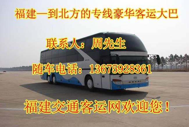 乘坐泉州到辉县汽车长途客车全程高速