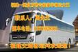 晉江到張掖汽車班車查詢專線客車