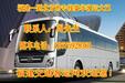 福州到莱州长途汽车查询大巴班次客车查询