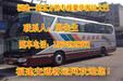 福州到齐河卧铺汽车时刻表汽车大巴长途客车