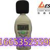 陕西YSD130矿用本质安全型噪声检测仪便携式噪声检测仪