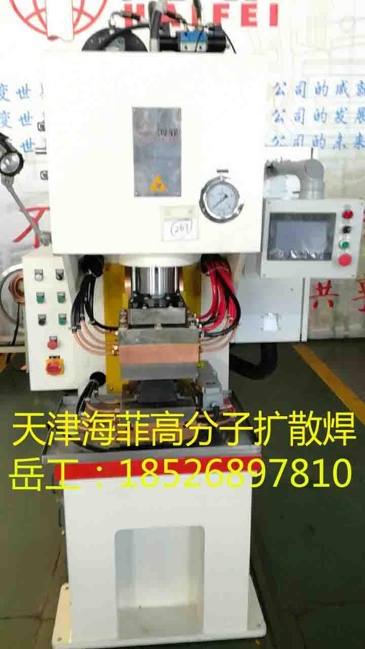 天津海菲高分子中频扩散焊机生产厂家铜箔软软连接铝箔软连接导电带扩散焊机