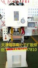 天津海菲高分子中頻擴散焊機生產廠家銅箔軟軟連接鋁箔軟連接導電帶擴散焊機圖片