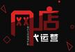 青岛正规专业淘宝网店代运营公司