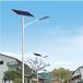 隆昌太陽能路燈廠家隆昌太陽能路燈價格