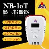 NB智能解决方案,NB燃气报警器,NB智慧消防系统