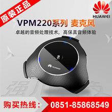 贵阳华为视频会议系统代理商HUAWEI_VPM220阵列麦克风配TE40系列