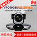 貴州省華為視頻會議設備總代理_HUAWEIVPC600高清攝像頭1080P