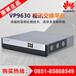 貴陽華為總代理貴陽華為MCU終端報價VP9630/VP9650促銷