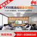 貴陽華為視訊售后維修點華為TX50視頻會議電視終端,遠程多方會話1080P高清可選60幀