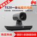 貴陽市華為視頻會議系統總代理商huawei視訊TE20一體化會議終端