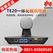 清鎮市華為視頻會議系統總代理商TE20遠程視頻會議設備報價