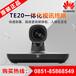 銅仁市華為總代理商銅仁華為視頻會議代理商TE20一體化高清視訊終端