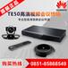 福泉市華為視頻會議總代理商福泉華為TE50+VPC620+VPM220視訊終端促銷