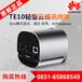 貴州貴陽華為視訊系統總代理TE10/TE20/TE30/TE40/TE50/TE60/TX50視頻終端報價