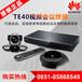 貴州貴陽華為視訊解決方案提供商_TE40-vp9630-VPC600-VPM220華為整套視訊系統設備報價
