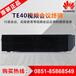 貴陽華為TE40視頻會議終端熱賣_遠程教育設備TE40-C-720P30幀終端特價