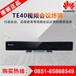 凱里華為視頻會議系統總代理,TE40-C-720P黔東南hauwei高清視訊終端促銷