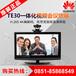 畢節市華為視頻會議系統總代理,畢節hauwei高清視訊終端TE30總代理商