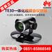 六盤水市華為視頻會議系統總代理TE30六盤水huawei視訊終端旗艦店
