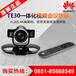 貴陽華為huawei視訊系統報價視訊TE30-V一體高清攝像頭貴陽華為總代理促銷