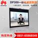 贵州华为视频会议电话总代理DP300智真会议系统-华为合作伙伴(强川科技)