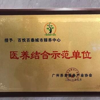 广州养老院哪家好?百悦百泰颐养中心每月补贴高达1450以及享受长护险