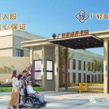 广州泰成养老院