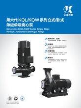 青海西宁凯泉水泵管道泵380v立式热水循环泵立式管道泵