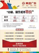 荆州沙市广告公司彩色宣传单彩页设计排版印刷沙市印刷最低价