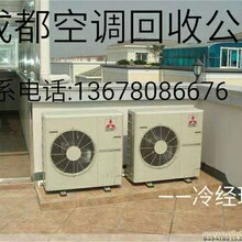 成都空调二手空调废旧中央空调回收价格图片