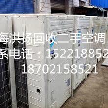 浦東區外高橋鎮回收二手空調/外高橋鎮二手空調回收圖片