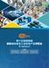2020越南國際機械設備及工業機電產品博覽會