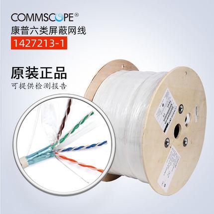 康普六类屏蔽网线CS34Z1低烟无卤
