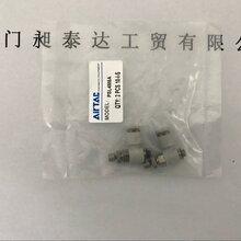 台湾AIRTAC亚德客接头调速阀节流阀PSL4M5A图片