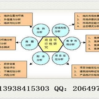 焦作写可行性报告的-做可行公司案例图片5