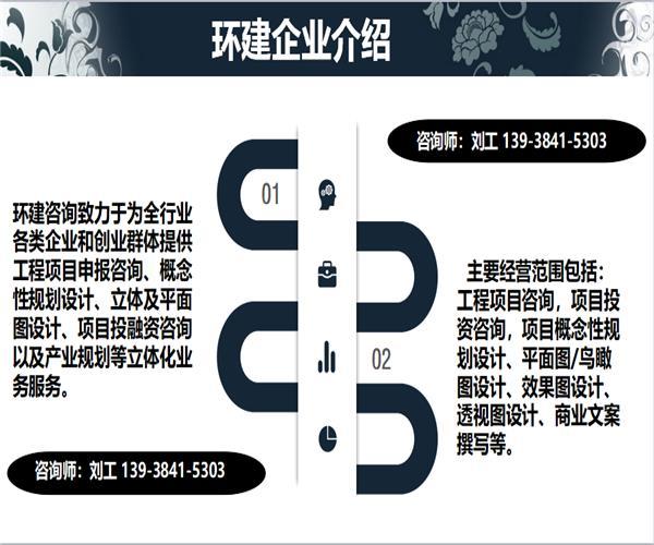 泗县可以写可行性报告可行、建材城