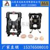 BQG气动隔膜泵价格铝合金隔膜泵厂家矿用防爆隔膜泵选型
