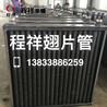 工业翅片管散热器大功率翅片管散热器