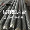 钢制铝挤压翅片管钢管铝绕翅片管加工定做