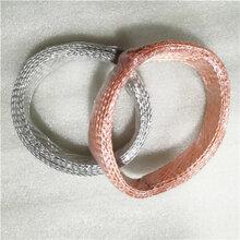 銅管軟連接加工廠家批發供應裸銅鍍錫銅軟連接