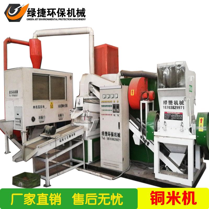 温县绿捷干式铜米机价格和型号干式铜米机多少钱1台